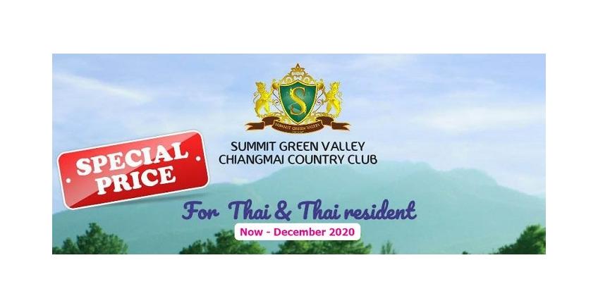 Promotion November - December 2020
